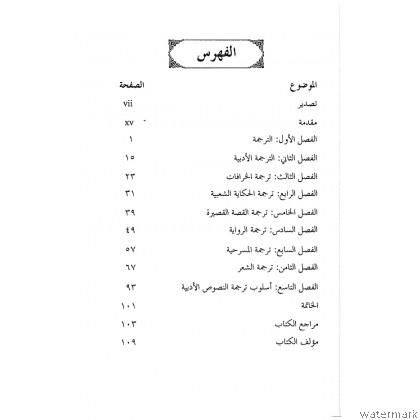 AT-TARJAMAH AL-ADABIAH